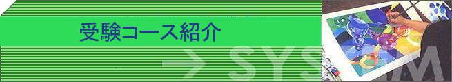 京都市 絵画教室 アポロ美術学院